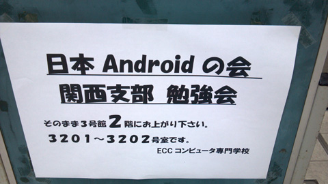 日本Androidの会 関西支部勉強会