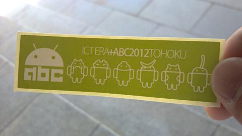 ABC2012のステッカー