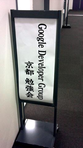 GDG京都のもくもく会