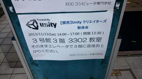 Unityクリエイターズ勉強会